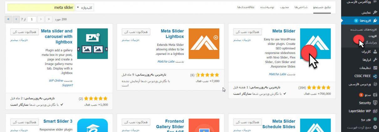آموزش ایجاد اسلاید تصاویر با Meta Slider