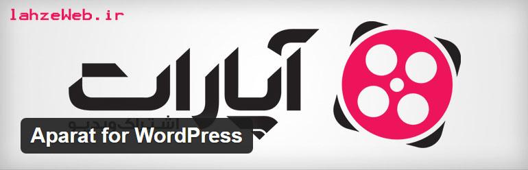 آموزش قرار دادن ویدیو های آپارات در وردپرس با افزونه Aparat for wordpress