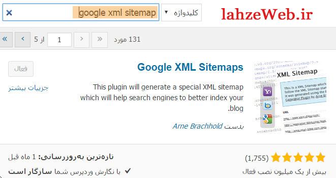 ایجاد نقشه سایت سئو برای گوگل توسط افزونه google xml sitemap