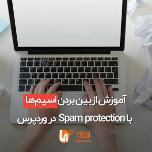 spam-protection
