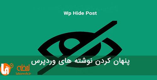 wp-hide-post