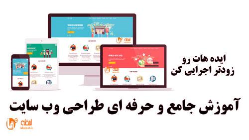 آموزش طراحی سایت در تبریز