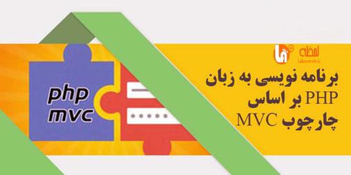برنامه نویسی وب سایت PHP MVC