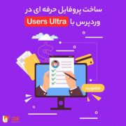 افزونه ی User Ultra
