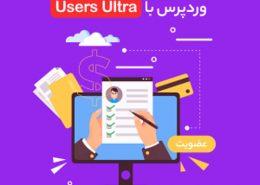 افزونه ی User Ultra