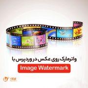 افزونه Image Watermark