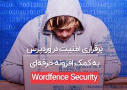 افزونه Wordfence security