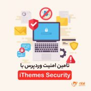 افزونه iTheme Security