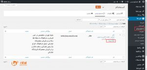 تهیه پی دی اف از اطلاعات در وردپرس