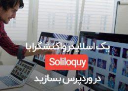ساخت اسلایدر رسپانسیو در وردپرس با افزونه Slider By Soliloquy