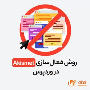 فعالسازی افزونه Akismet در وردپرس