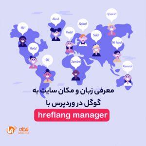 معرفی زبان و مکان سایت به گوگل با افزونه Hreflang manager