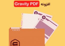 چاپ اطلاعات کاربران در وردپرس با افزونه gravity pdf