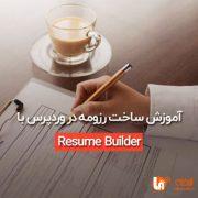 افزونه رزومه ساز فارسیResume Builder