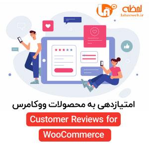 افزونه Customer Reviews for WooCommerce افزونه امتیازدهی به محصولات ووکامرس