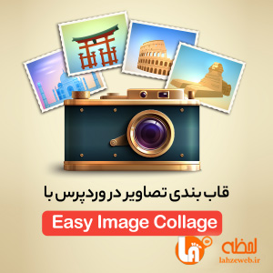 افزونه Easy Image Collage