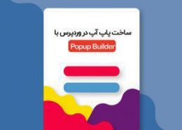 افزونه Popup Builder