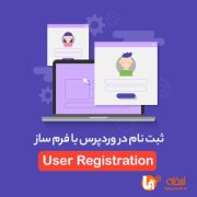 افزونه User Registration