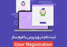 افزونه User Registration