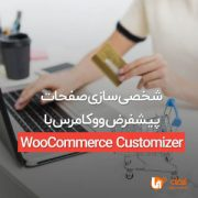 افزونه WooCommerce Customizer
