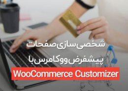 افزونه WooCommerce Customizer
