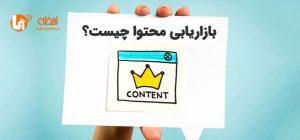 بازاریابی محتوا چیست؟ (2)