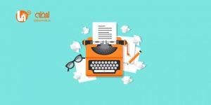 روش های تولید محتوا و مطلب نویسی در سایت (3)