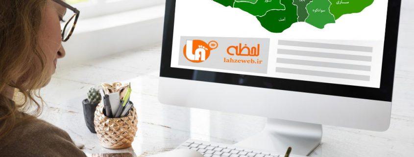 طراحی سایت در مازندران (2)