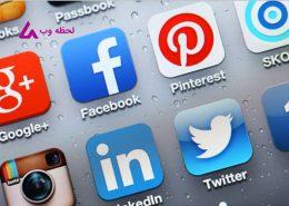 تاثیر شبکه های اجتماعی در افزایش بازدید وب سایت