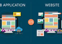 تفاوت وب سایت و وب اپلیکیشن