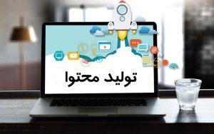 تولید محتوای دیجیتال (3)