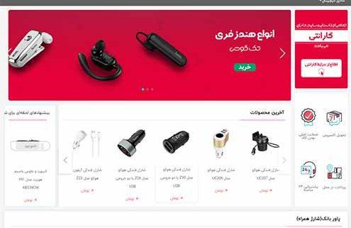 طراحی-فروشگاه-تبریز-شاپ