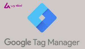 گوگل تگ منیجر