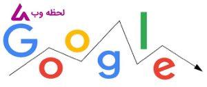 کاهش رتبه سایت در گوگل