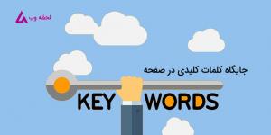 جای صحیح کلمات کلیدی