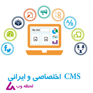 سیستم مدیریت محتوا ایرانی