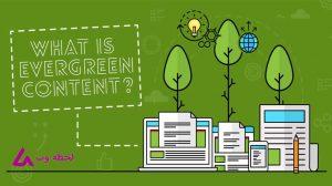تولید محتوای همیشه سبز