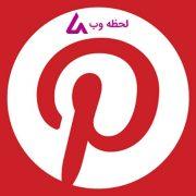 ارتقاء رتبه از طریق Pinterest