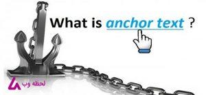 انکر تکست (Anchor Text)