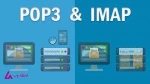 تفاوت میان POP3 و IMAP