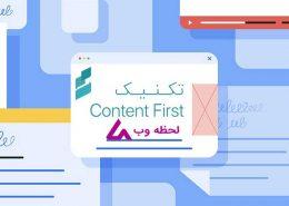 تکنیک Content First