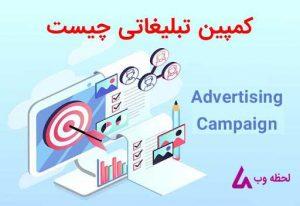 طراحی کمپین تبلیغاتی