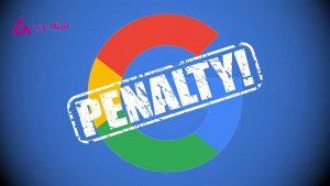 پنالتی توسط گوگل