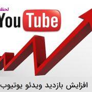 بازدید وبسایت با یوتیوب