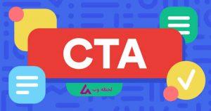 CTA چیست