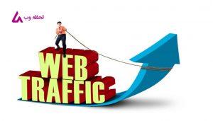 ترافیک وب سایت