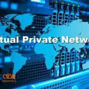 مزایا و معایب شبکه VPN