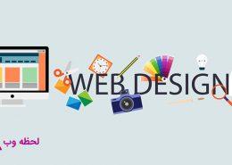 وب دیزاین