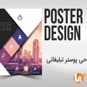 طراحی پوستر تبلیغاتی موفق