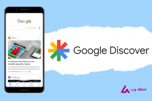 گوگل دیسکاور